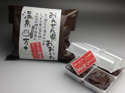 温泉万十(8個入) / 740円