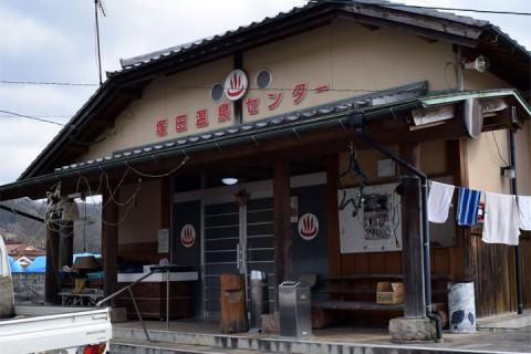 塚田温泉センター